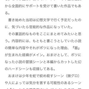 『器』(週刊キャプロア出版Vol.05収録)制作裏話