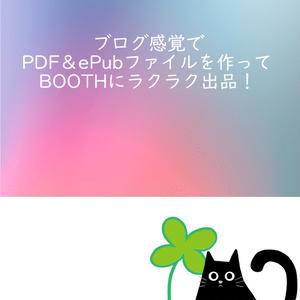 ブログ感覚でPDF&ePubファイルを作ってBOOTHにラクラク出品!