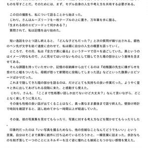 ~写真撮影メイキング秘話~ 【写真】じわり×【文】水流苑まち