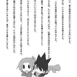 【販売終了】ロスとアルバ