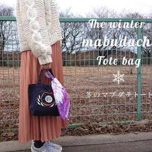 冬のマブダチトートバッグ