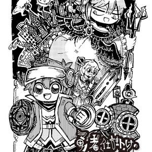 ★勇者仕掛けのパラドクス【再販】