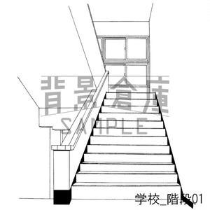 学校の背景集_セット1(階段)
