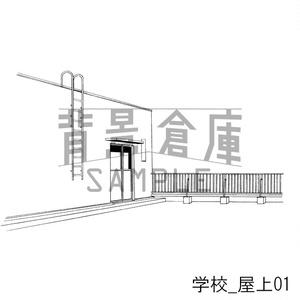 学校の背景集_セット11(屋上)