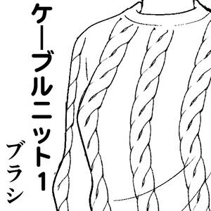 洋服の柄が描けるブラシセット
