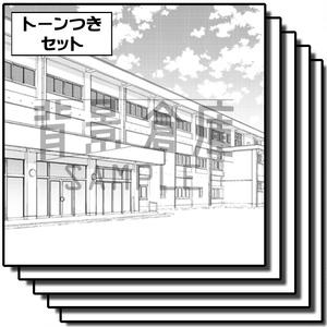 学校の背景集_セット29(外観)_トーン
