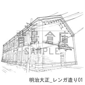 明治大正の背景集_セット4(レンガ造り)