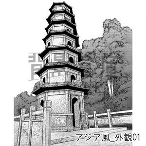 アジア風の背景集_セット1(外観 室内)_トーン