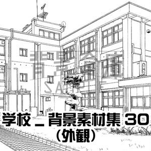 学校_背景素材集30(外観)