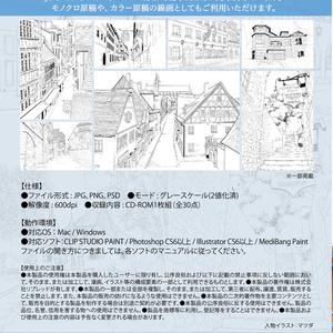 西洋風の背景集vol.2(CD-ROM)