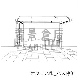 オフィス街の背景集_セット1(バス停 道路小物)