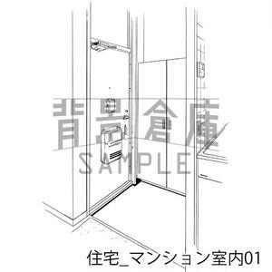 住宅の背景集_セット9(マンション室内)