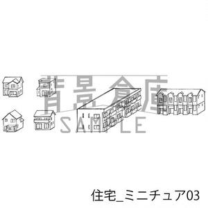 住宅の背景集_セット11(ミニチュア)