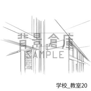 学校の背景集_セット16(教室)