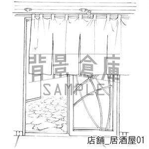 店舗の背景集_セット2(居酒屋)