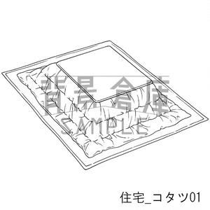 住宅の背景集_セット15(コタツ)