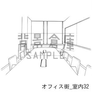 オフィス街の背景集_セット9(室内)