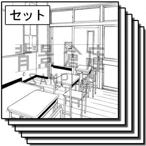 学校の背景集_セット21(教室)