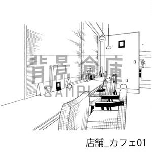 店舗の背景集_セット4(カフェ)