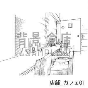 店舗の背景_セット4(カフェ)
