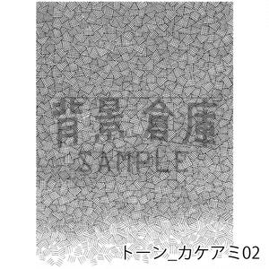 トーン_セット1(カケアミ)
