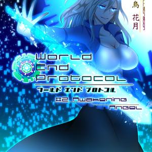 World End Protocol #2