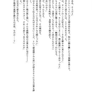 星影メモリアル