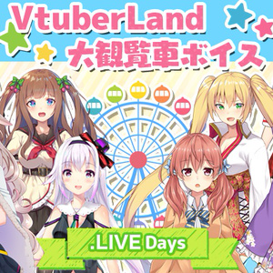 【VtuberLand】.LIVE Days大観覧車ボイス(フルバージョン)