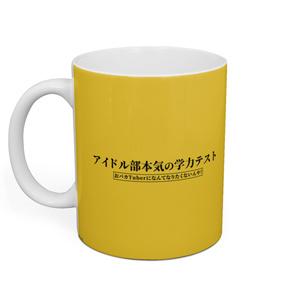アイドル部本気の学力テストマグカップ デザイン3
