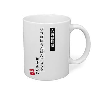 アイドル部本気の学力テストマグカップ デザイン6