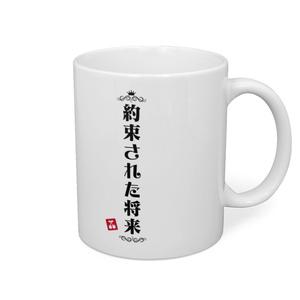 アイドル部本気の学力テストマグカップ デザイン16