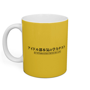 アイドル部本気の学力テストマグカップ デザイン23