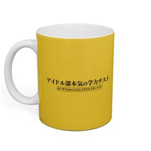 アイドル部本気の学力テストマグカップ デザイン28