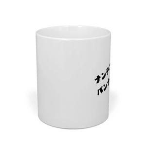 .LIVE マグカップ ナンテコッタパンナコッタ