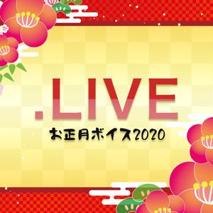.LIVEお正月ボイス2020
