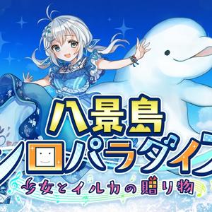 八景島シロパラダイス〜少女とイルカの贈り物〜 アーカイブ映像