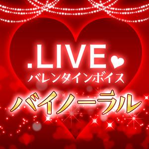 【バイノーラル】.LIVEバレンタインボイス2020