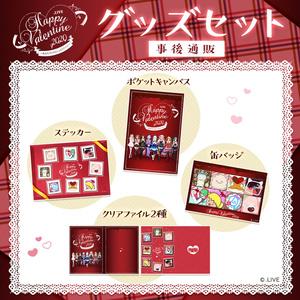 【.LIVE Happy Valentine 2020グッズ】4種セット