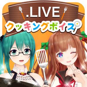 .LIVEお料理シチュエーションボイス