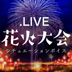 .LIVE花火大会シチュエーションボイス