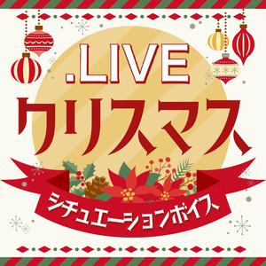 .LIVEクリスマスシチュエーション2020【VR版】