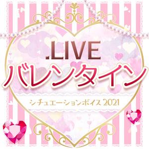 .LIVEバレンタインシチュエーション2021【VR版】