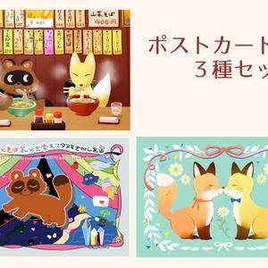 ポストカード3種セット(きつね・たぬき)