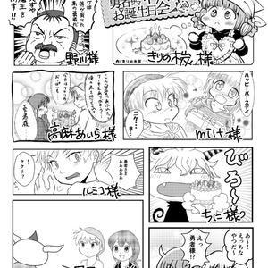 Lucky☆Birthday!