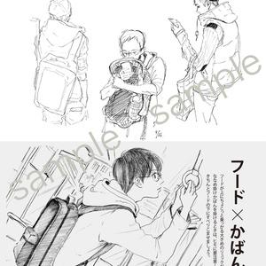 【電子書籍】HOODIE BOYS vol.2【epub版】