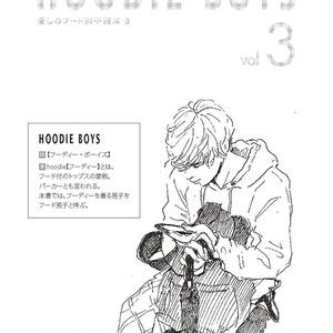【電子書籍版】 HOODIE BOYS  vol3 【epub版】