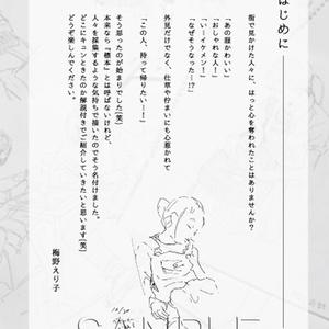 【電子書籍版】街かど人物標本【epub版】