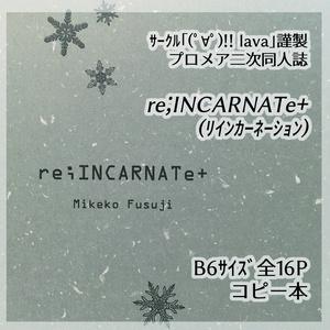 『re;INCARNATe+』