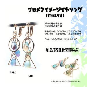 プロメアイメージイヤリング(ガロ&リオ)