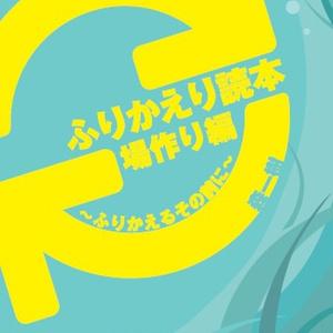 (DLカード版)ふりかえり読本 場作り編~ふりかえるその前に~